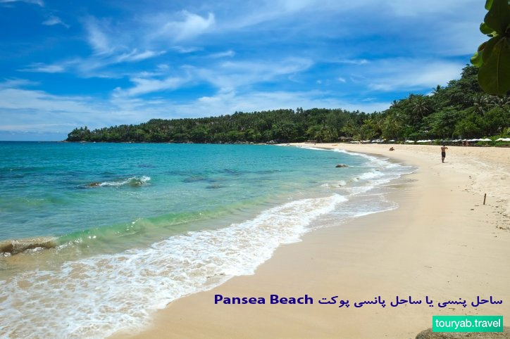ساحل پنسی یا ساحل پانسی پوکت Pansea Beach