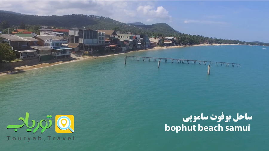 ساحل بوفوت سامویی VIDEO+ bophut beach samui