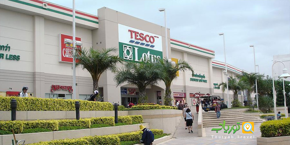 بازار تسکو لوتوس پاتایا(Tesco Lotus)
